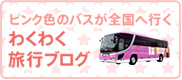 ピンク色のバスが全国へ行く わくわく旅行ブログ
