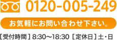 フリーダイヤル 0120-005-249 お気軽にお問い合わせ下さい。 8:30~18:30 定休日:月曜日