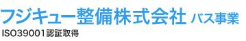 Fujikyu フジキュー整備株式会社 バス事業部 ISO39001認証取得