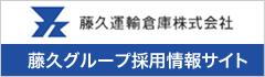 藤久グループ採用情報サイト