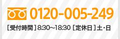 【フリーダイヤル】0120-005-249 [受付時間]8:30~18:30 [定休日]月曜日