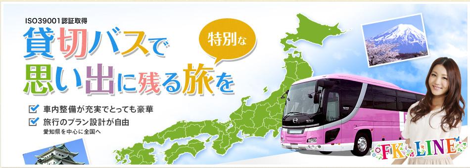 ISO39001認証取得 貸切バスで思い出に残る特別な旅を