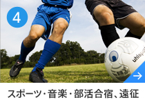 ④スポーツ・音楽・部活合宿・遠征