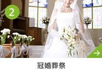 ②冠婚葬祭